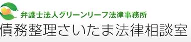 債務整理(個人再生、自己破産)に強い埼玉の弁護士