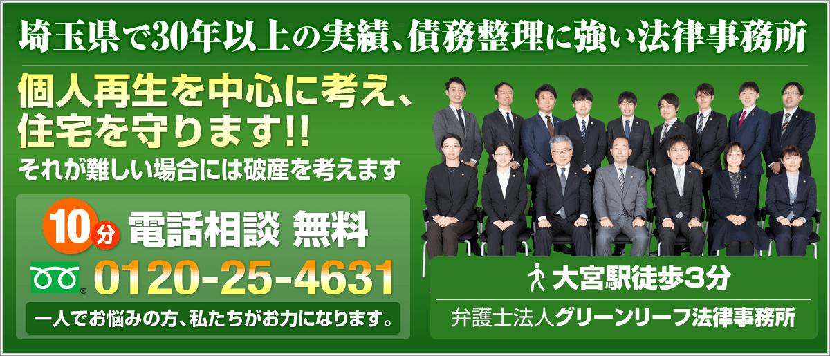 埼玉債務整理バナー